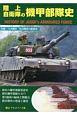 陸上自衛隊の機甲部隊史 74式と90式戦車の二枚組絵葉書付録付