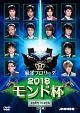 麻雀プロリーグ 2018モンド杯 (準決勝戦&決勝戦)