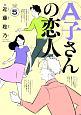 A子さんの恋人 (5)