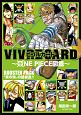 "VIVRE CARD〜ONE PIECE図鑑〜 BOOSTER PACK ""東の海-イーストブルー-""の猛者達!!"