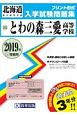 とわの森三愛高等学校 北海道私立高等学校入学試験問題集 2019