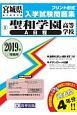 聖和学園高等学校 A日程 宮城県私立高等学校入学試験問題集 2019