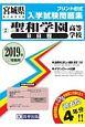 聖和学園高等学校 B日程 宮城県私立高等学校入学試験問題集 2019