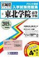 東北学院高等学校 宮城県私立高等学校入学試験問題集 2019