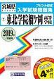 東北学院榴ケ岡高等学校 宮城県私立高等学校入学試験問題集 2019