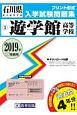 遊学館高等学校 石川県私立高等学校入学試験問題集 2019