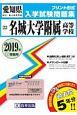 名城大学附属高等学校 愛知県国立・私立高等学校入学試験問題集 2019