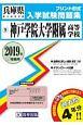 神戸学院大学附属高等学校 兵庫県私立高等学校入学試験問題集 2019