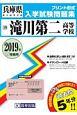 滝川第二高等学校 兵庫県私立高等学校入学試験問題集 2019