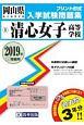 清心女子高等学校 岡山県私立高等学校入学試験問題集 2019