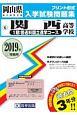 関西高等学校 1期:普通科国立進学コース 岡山県私立高等学校入学試験問題集 2019