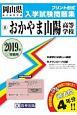 おかやま山陽高等学校 岡山県私立高等学校入学試験問題集 2019