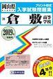 倉敷高等学校 岡山県私立高等学校入学試験問題集 2019