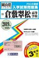 倉敷翠松高等学校 岡山県私立高等学校入学試験問題集 2019