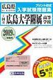 広島大学附属高等学校 広島県国立・私立高等学校入学試験問題集 2019