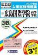 広島国際学院高等学校 広島県国立・私立高等学校入学試験問題集 2019