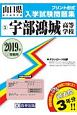 宇部鴻城高等学校 山口県私立高等学校入学試験問題集 2019