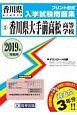 香川県大手前高松高等学校 香川県私立高等学校入学試験問題集 2019