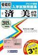 済美高等学校 愛媛県私立高等学校入学試験問題集 2019