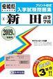 新田高等学校 愛媛県私立高等学校入学試験問題集 2019