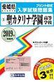聖カタリナ学園高等学校 愛媛県私立高等学校入学試験問題集 2019