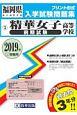 精華女子高等学校(前期試験) 福岡県私立高等学校入学試験問題集 2019