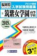 筑紫女学園高等学校 福岡県私立高等学校入学試験問題集 2019