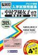 中村学園女子高等学校(専願入試) 福岡県私立高等学校入学試験問題集 2019