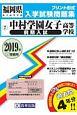 中村学園女子高等学校(前期入試) 福岡県私立高等学校入学試験問題集 2019