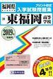 東福岡高等学校 福岡県私立高等学校入学試験問題集 2019