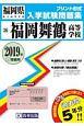 福岡舞鶴高等学校 福岡県私立高等学校入学試験問題集 2019