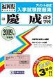 慶成高等学校 福岡県私立高等学校入学試験問題集 2019