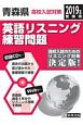 青森県 高校入試対策 英語リスニング練習問題 2019