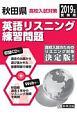 秋田県 高校入試対策 英語リスニング練習問題 2019