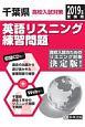 千葉県 高校入試対策 英語リスニング練習問題 2019