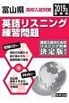 富山県 高校入試対策 英語リスニング練習問題 2019
