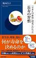「日本人の体質」研究でわかった! 長寿の習慣
