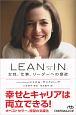LEAN IN 女性、仕事、リーダーへの意欲