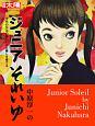 中原淳一のジュニアそれいゆ 日本のこころ266 十代のひとの美しい心と暮しを育てる