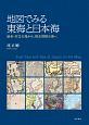 地図でみる東海と日本海 紛争・対立の海から、相互理解の海へ