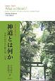 神道とは何か 日本語と英語で読む 小泉八雲のみた神の国、日本