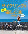 サイクリングを楽しむ本<関西版>