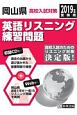 岡山県 高校入試対策 英語リスニング練習問題 2019