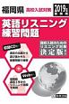 福岡県 高校入試対策 英語リスニング練習問題 2019