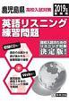 鹿児島県 高校入試対策 英語リスニング練習問題 2019