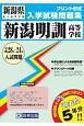 新潟明訓高等学校 新潟県私立高等学校入学試験問題集 2019