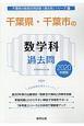 千葉県・千葉市の数学科 過去問 2020 千葉県の教員採用試験「過去問」シリーズ6