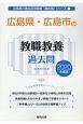 広島県・広島市の教職教養 過去問 2020 広島県の教員採用試験「過去問」シリーズ1