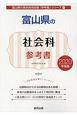 富山県の社会科 参考書 2020 富山県の教員採用試験「参考書」シリーズ5