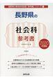 長野県の社会科 参考書 2020 長野県の教員採用試験「参考書」シリーズ5